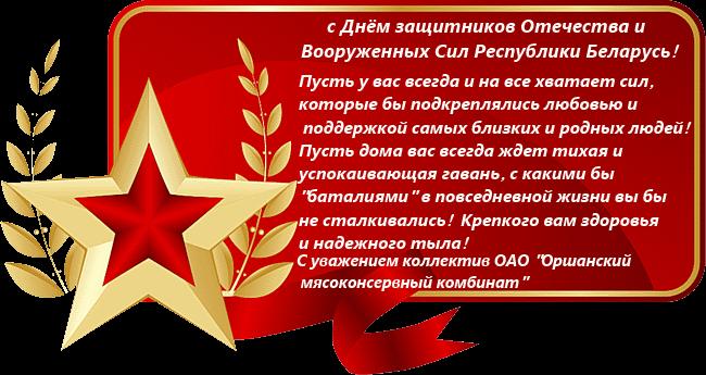 Белорусская открытка ко дню защитника отечества