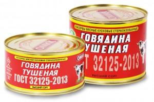Говядина тушеная высший сорт ГОСТ 32125 - 2013